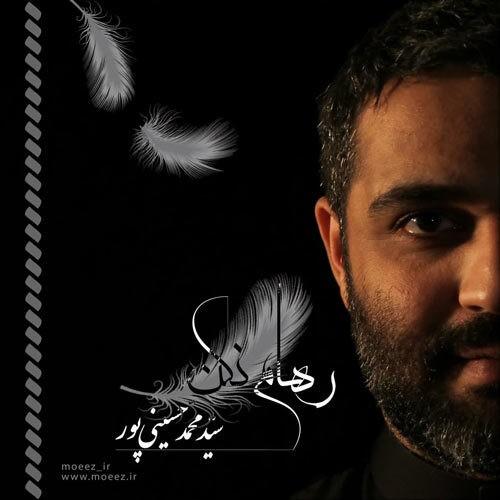 دانلود آلبوم سید محمد حسینی پور به نام رهام نکن