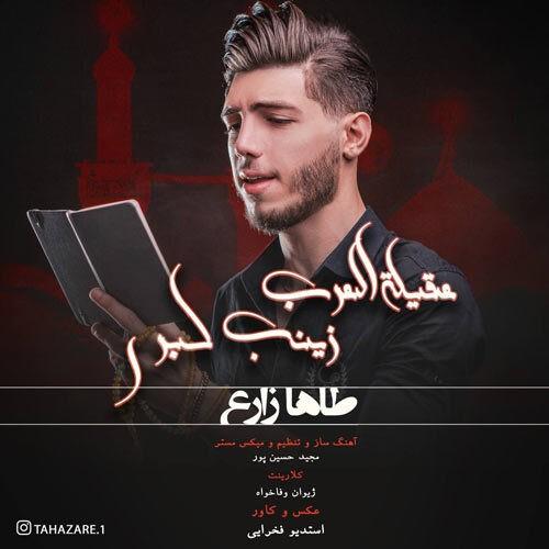 دانلود آهنگ طاها زارع به نام عقیله العرب زینب کبری