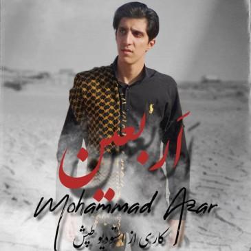 دانلود ویدیو جدید محمد آذر به نام اربعین