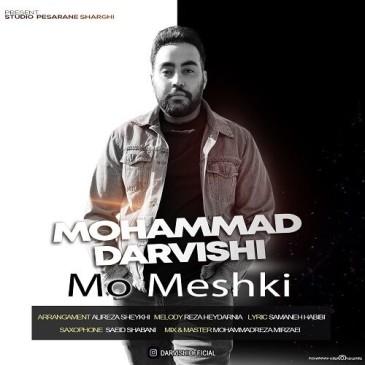دانلود آهنگ محمد درویشی به نام مو مشکی
