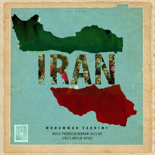 دانلود آهنگ محمد فخیمی به نام ایران