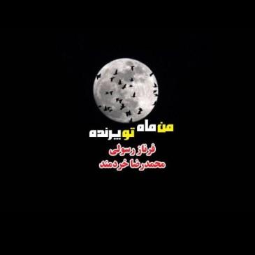دانلود ویدیو محمدرضا خردمند به نام من پرنده، تو ماه