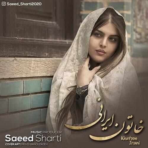 دانلود آهنگ سعید شرطی به نام خاتون ایرانی