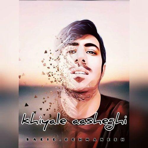 دانلود آهنگ سعید بهمنش به نام خیال عاشقی