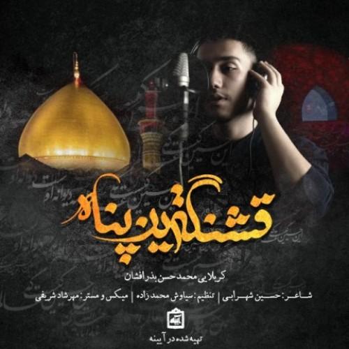 دانلود آهنگ محمدحسن بذرافشان به نام قشنگترین پناه