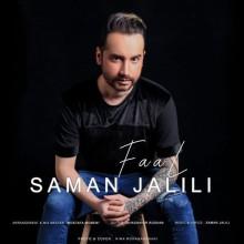 Saman Jalili