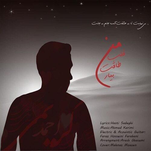 دانلود آهنگ احمد کریمی به نام قلب من طاقت بیار