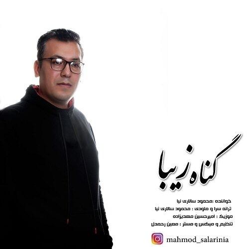دانلود آهنگ جدید محمود سالاری نیا به نام گناه زیبا