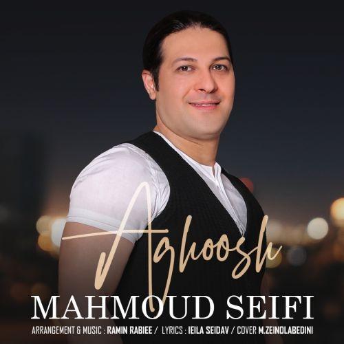 دانلود آهنگ محمود سیفی به نام آغوش