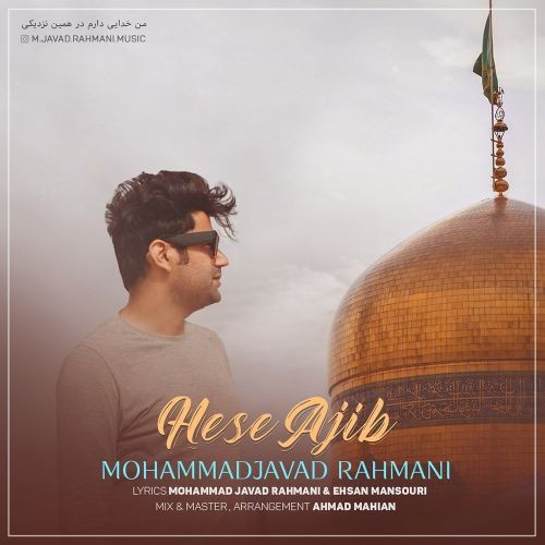 دانلود آهنگ محمد جواد رحمانی به نام حس عجیب