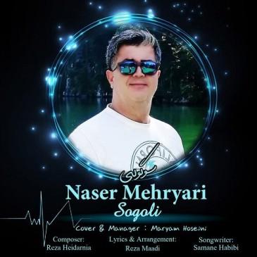 دانلود آهنگ ناصر مهریاری به نام سوگولی