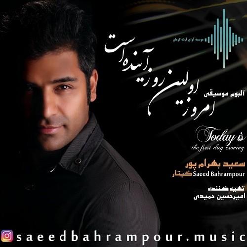 دانلود آلبوم سعید بهرام پور به نام امروز اولین روز آینده است