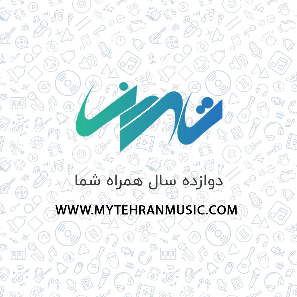 Mytehranmusic : تهران موزیک ، دانلود آهنگ جدید   TehranMusic