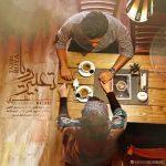 دانلود آهنگ جدید محمد نظری بنام تعبیر رویا