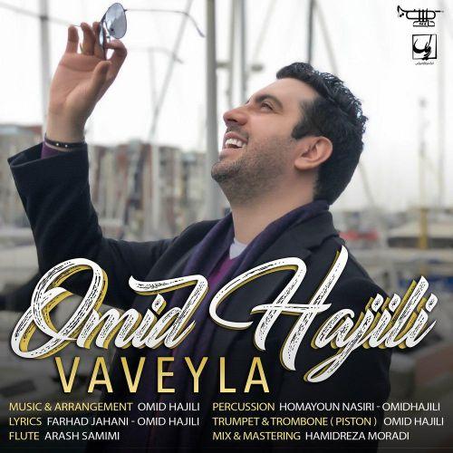 دانلود آهنگ جدید امید حاجیلی بنام واویلا