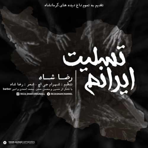 دانلود آهنگ رضا شاه بنام ایرانم تسلیت