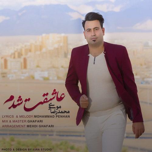 دانلود آهنگ محمد رضا موسوی به نام عاشقت شدم