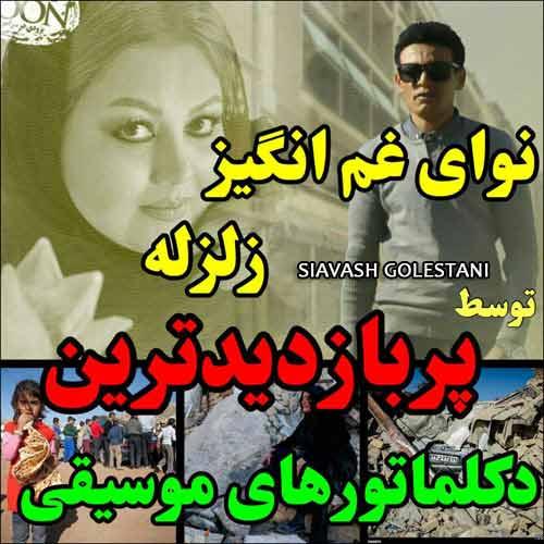 دانلود آهنگ سیاوش گلستانی بنام کرمانشاه تسلیت