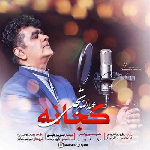 دانلود آهنگ عبدالله تجلی بنام کجانا