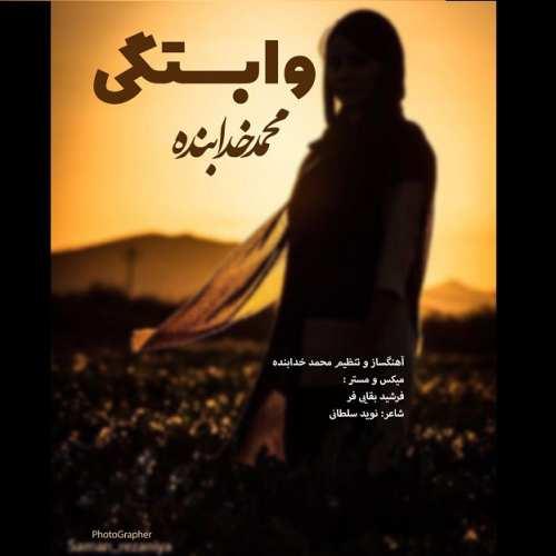 دانلود آهنگ محمد خدابنده بنام وابستگی