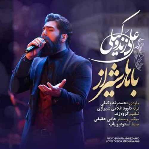 دانلود آهنگ علی زند وکیلی بنام باهار شیراز