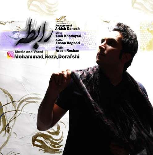 دانلود آهنگ محمد رضا درفشی بنام رابطه