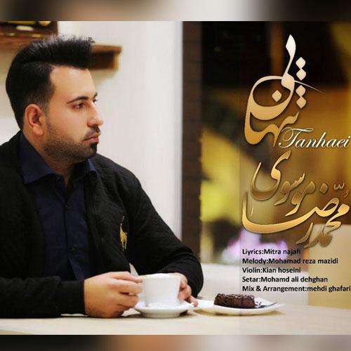 دانلود آهنگ محمد رضا موسوی بنام تنهایی