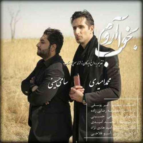 دانلود آهنگ محمد امیدی و سامی حسینی بنام بخواب آروم