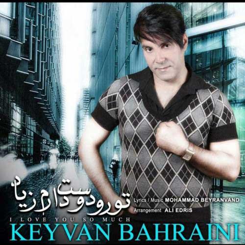 دانلود آهنگ کیوان بحرینی بنام تورو دوست دارم زیار