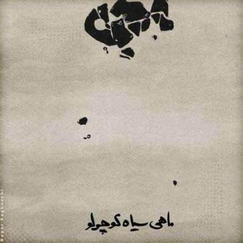 دانلود آهنگ محسن چاوشی به نام ماهی سیاه کوچولو