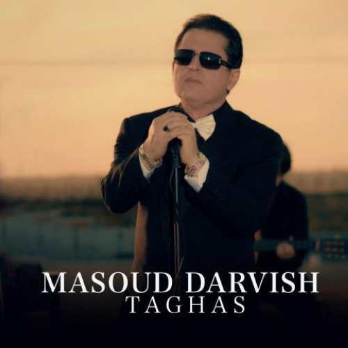 دانلود آهنگ مسعود درویش بنام تقاص