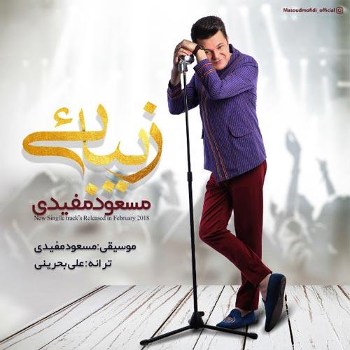 دانلود آهنگ مسعود مفیدی بنام زیبایی
