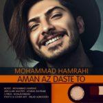 دانلود آهنگ محمد همراهی بنام امان از دست تو