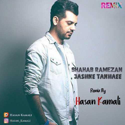 دانلود آهنگ شهاب رمضان به نام جشن تنهایی