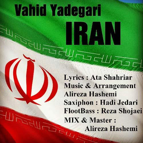 دانلود آهنگ وحید یادگاری بنام ایران