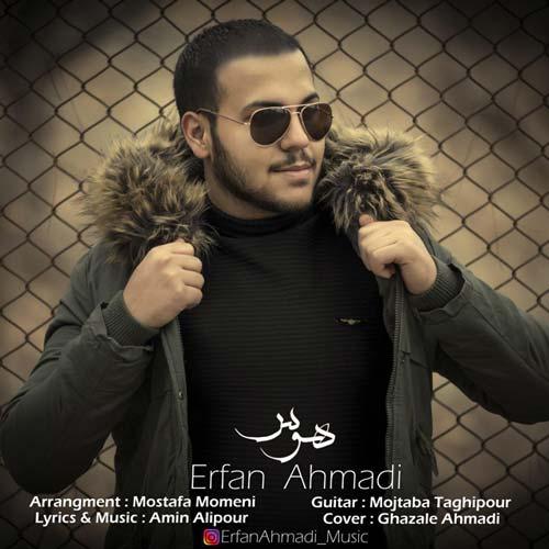 دانلود آهنگ عرفان احمدی بنام هوس