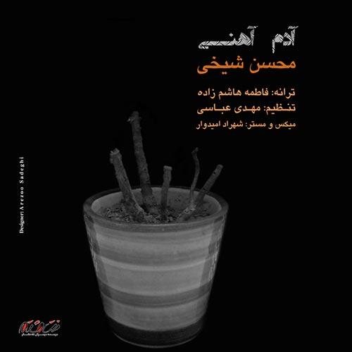 دانلود آهنگ محسن شیخی بنام آدم آهنی