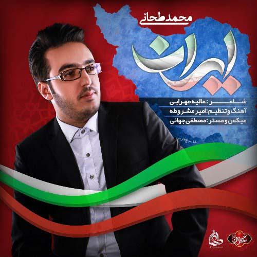 دانلود آهنگ محمد طحانی بنام ایران