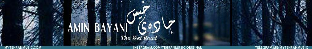 آهنگ تهران موزیک