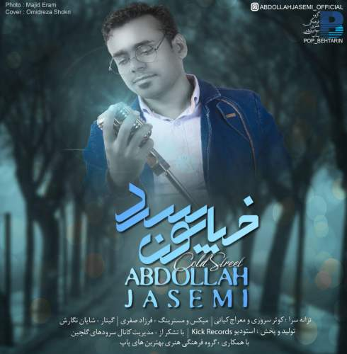 دانلود آهنگ عبدالله جاسمی بنام خیابون سرد