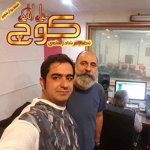دانلود آهنگ علی اتابکی بنام کوچ