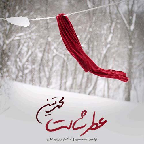 دانلود آهنگ محمد متین بنام عطر شالت