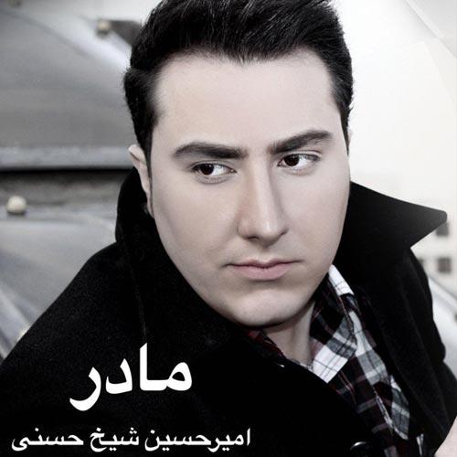 دانلود آهنگ امیر حسین شیخ حسنی بنام مادر