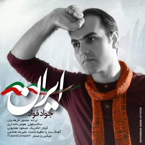 دانلود آهنگ جواد فواد به نام ایران