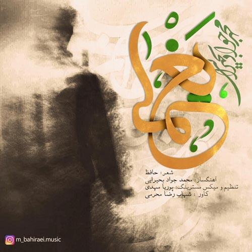 دانلود آهنگ محمد جواد بحیرایی بنام یغما
