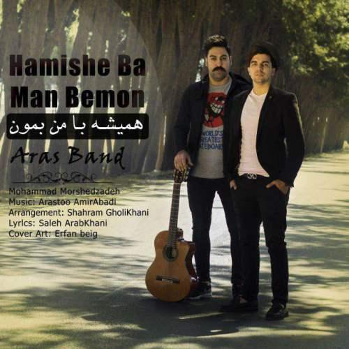دانلود آهنگ محمد مرشدزاده به نام همیشه با من بمون