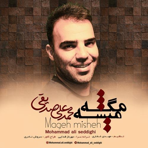 دانلود آهنگ محمد علی صدیقی بنام مگه میشه