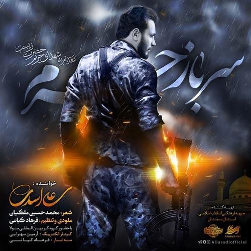 دانلود آهنگ علی اسدی به نام سرباز حرم