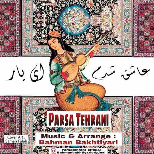دانلود آهنگ پارسا تهرانی بنام عاشق شدم ای یار