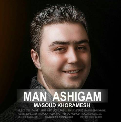 دانلود آهنگ مسعود خرامش به نام من عاشیقم
